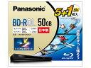 Panasonic純正部品コード:LM-BR50W6S ◆パナソニック録画用2倍速ブルーレイディスク 片面2層50GB(追記型) 5枚+1枚パック◆◆ ■新品純正