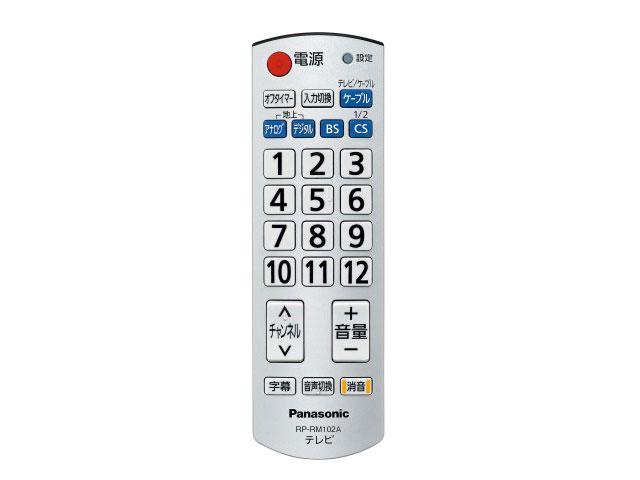 ☆パナソニック(Panasonic)☆ DIGA プラス用 リモートコントローラー(シルバー)部品コード:RP-RM102A-S 純正部品 消耗品