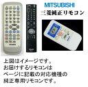 【小型宅配便(定型外郵便)対応可能】三菱 ◆◆MITUBIS...