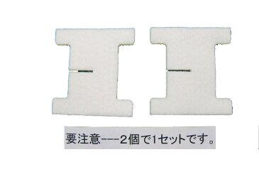 【定形外郵便対応可能】 Panasonic パナソニック空気清浄機用 水あかとりフェルト部品コード:EH3300W0249