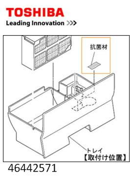 【メール便対応可能】TOSHIBA (東芝) 加湿器用46442571 ☆抗菌剤 部品コード 46442571 純正 新品 TOSHIBA