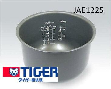 TIGER タイガー 炊飯ジャー IH炊飯ジャー 部品番号:JAE1225 業務用電子ジャー 用部品 炊きたて 部品 JAEA100ウチナベ塗装 5.5合炊き用 JAE−A100/B10L/N100/W100・JAF-A100・JAG-A100/B100/G100/H100