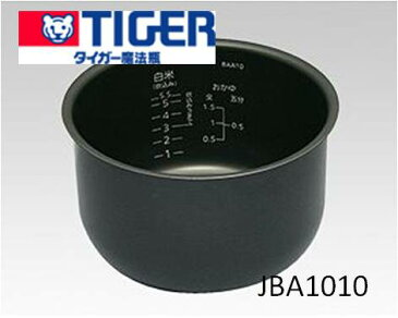 TIGER タイガー JBA1010 炊飯ジャー IH炊飯ジャー 業務用電子ジャー 用部品 炊きたて 部品 JBAA内なべ 5.5合炊き用 JBA-A100