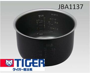 TIGER タイガー 炊飯ジャー IH炊飯ジャー 業務用電子ジャー 用部品 炊きたて 部品 内なべ 5.5合炊き JBA-B100
