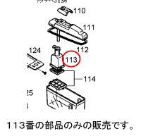 【定形外郵便対応可能】◆◆ナショナル パナソニック(National Panasonic)用◆◆CNRAH-210920 冷蔵庫 製氷タンク内の フィルタカバー■図をご確認ください