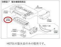 TOSHIBA(東芝) 冷蔵庫 製氷機関係 製氷皿 44083035 交換部品