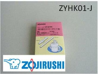 熱水瓶 ◆ ◆ ◆ ◆ ◆ babymugs 更換稻草 ♦ 士兵 ♦ 熱水瓶熱水瓶公司訂購代碼: ZYHK01-J 噴為模型: ZY 設置一根稻草-HA30D,ZY — HA40D,ZY HV30D,ZY HV40D