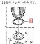 【メール便対応可能】Panasonic(パナソニック)ジューサー・ミキサー用 コップ台パッキン上部品コード:AMX05B-430
