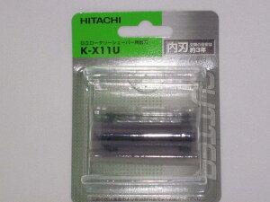 【小型宅配便(定型外郵便)対応可能】HITACHI(日立)シェーバー用 ウチバ部品コード:K-X11U-002 純正部品 消耗品