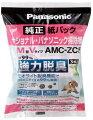 ◆◆メール便対応◆◆Panasonicパナソニック掃除機用純正パックゼオライト脱臭紙パックAMC-ZC-5