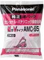 ◆◆メール便対応◆◆Panasonicパナソニック掃除機用純正パック交換用紙パック5枚入り(M型Vタイプ)AMC-S5