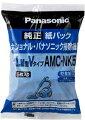 ◆◆メール便対応◆◆Panasonicパナソニック掃除機用純正パック交換用防臭加工紙パック5枚入り(LM型Vタイプ)AMC-NK5