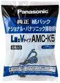 ◆◆メール便対応◆◆Panasonicパナソニック掃除機用純正パック交換用紙パック5枚入り(LM型Vタイプ)AMC-K5
