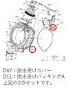 Panasonic パナソニック 洗濯乾燥機用 脱水受けカバー・脱水受けパッキングA部品コード:AXW3224-9CW0・...
