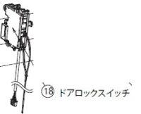 【あす楽★1】TOSHIBA 東芝 洗濯機 洗濯機 ふたロックスイッチ 42067291 ドアロック メーカー取り寄せ