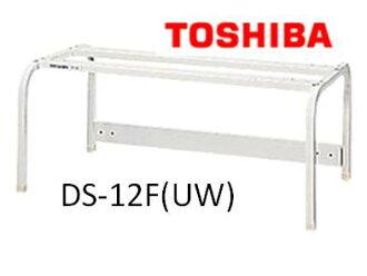 ◆ 真正東芝 ◆ ◆ ◆ 東芝 (東芝) 洗衣機的衣服乾燥機乾燥機站 DS-12F(UW) ◆ ◆ DS-12F (UW) ■