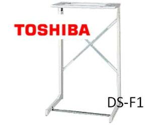 ◆ 真正東芝 ◆ ◆ ◆ 東芝 (東芝) 洗衣機的衣服乾燥機乾燥機站 DS F1 ◆ ◆ DS F1 ■