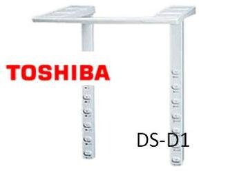 • 東芝真正 ◆ ◆ ◆ 東芝 (東芝) 洗衣機衣服乾燥機乾燥機站 DS D1 ♦ ♦ ♦ DS D1