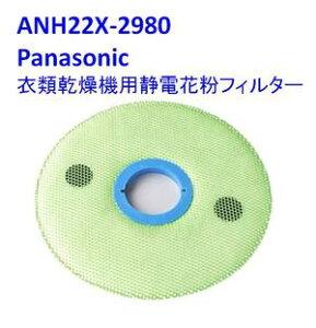 パナソニック (Panasonic) ナショナル(National) 衣類乾燥機用静電花粉フィルター洗濯乾燥機用...