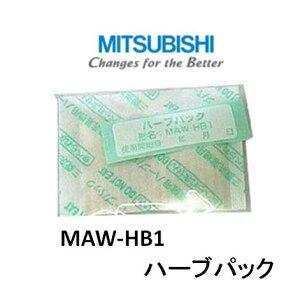 三菱 (MITUBISHI) M10G96871 洗濯機用ハーブパック 洗濯ネット 【メール便対応】◆◆ミツビシ...