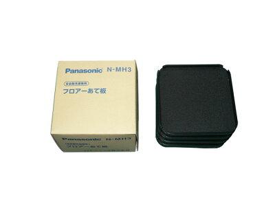☆パナソニック(Panasonic)☆ 洗濯乾燥機用 フロアーあて板部品コード:N-MH3 純正部品 消耗品
