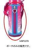 【小型宅配便(定型外郵便)対応可能】TIGER タイガー ステンレスボトル サハラ SAHARA 水筒 水筒部品 TIGER 部品番号:MBP1078 ポーチ 0.5L用 ポーチの高さ(約):18cm ベルトつき MBP-B P柄