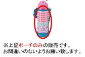 【小型宅配便(定型外郵便)対応可能】TIGER タイガー 魔法瓶 ステンレスボトル サハラ SAHARA 水筒 水筒部品 TIGER 部品番号:MBO1215 ポーチ 0.5L用 ベルトつき 適応機種:MBO-E050-P柄