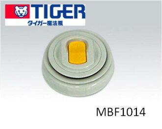 TIGER虎牌保暖瓶不銹鋼瓶撒哈拉SAHARA水壺水壺零部件TIGER零部件號碼:MBF1014 MBF中的塞子完成