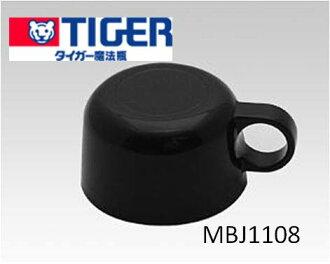 TIGER虎牌保暖瓶杯子不銹鋼瓶撒哈拉SAHARA水壺水壺零部件TIGER零部件號碼:MBJ1108