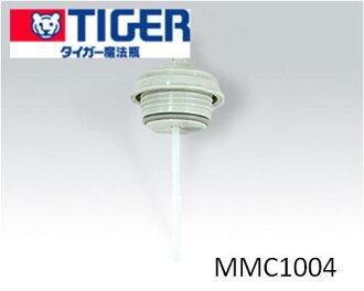 TIGER虎牌保暖瓶不銹鋼瓶撒哈拉SAHARA水壺水壺零部件TIGER零部件號碼:供不做MMC1004 MMCZ400HS交換用的安排MMC1004 0.4L使用