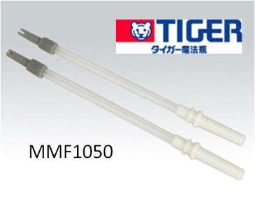 【メール便対応可能】TIGER タイガー 魔法瓶 ステンレスボトル サハラ SAHARA 水筒 水筒部品 TIGER 部品番号:MMF1050 MMFS200交換用ストロー 商品品番:MMF-S200 0.2L用