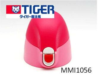 TIGER虎牌保暖瓶不銹鋼瓶撒哈拉SAHARA水壺水壺零部件TIGER零部件號碼:有MMI1056 MMI型蓋子單元蓋子包裝,發條包裝,kuchi包裝