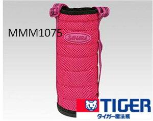 【小型宅配便(定形外郵便)対応可能】TIGER タイガー 魔法瓶 ステンレスボトル サハラ SAHARA 水筒 水筒部品 TIGER 部品番号:MMM1075 MMM-B100型ポーチ完成 1.0L用 ポ