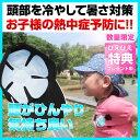 【送料無料】熱中症対策グッズ ヘッドクール(頭ひんやりパッド)U-R347(涼しい帽子 暑さ対策 熱...