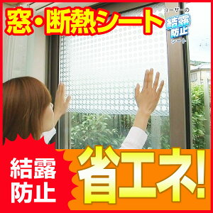 レビューを書いて100円OFF!!貼るだけで 断熱効果と結露防止!冷・暖房費の節約に! 目隠し効果...