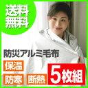 <防災用品>温かアルミ毛布5枚セット U-P147(防寒、ア...