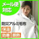 【メール便OK!送料370円】<防災用品>温かアルミ毛布 U...