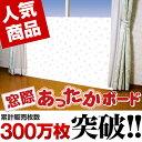 【セットでお得!】【断熱シート】窓際あったかボード ワイド 3枚セット...