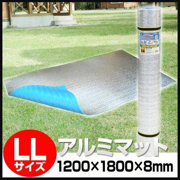 アルミロールマット LLサイズ (U-P852) レジャーシート 大きい 厚手 大判 アルミシート アルミマット アウトドアマット マット テント 遮熱シート ヨガマット 銀マット プール用マット 1人用 アウトドア キャンプ用品