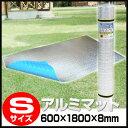 アルミロールマットSサイズ(U-547)(テント用マット、アウトドアマット、遮熱シート、ヨガマット、銀マット、プール用マット レジャーシート 1人用)