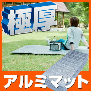 折りたたみ式でフラット性に優れたアルミマット少し厚め 厚さ15mm折り畳みのレジャーマットは...