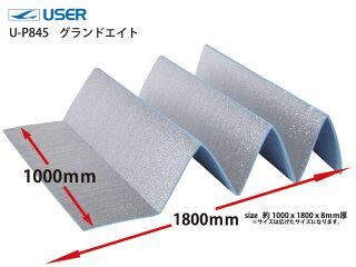《アルミロールマットの折畳みタイプ》グランドエイト/レジャーマット幅1m(長さ1.8m)U-P845(アルミ折畳み、テント用マット、アウトドアマット、遮熱シート)