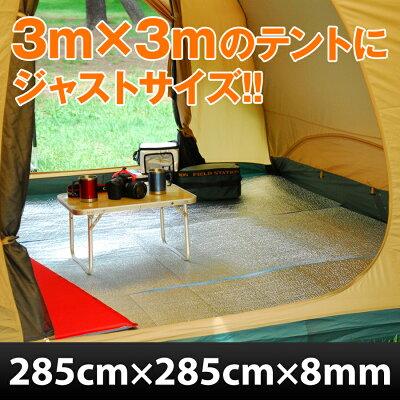 3x3mテントサイズにピッタリな大判アルミマット。折り畳み可能で持ち運びも便利。【送料無料】...