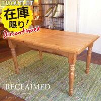 【訳あり品】アウトレット輸入家具ダイニングテーブルCD025Butterscoch