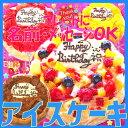 アイスケーキ4号 【誕生日ケーキ バースデーケーキ アイスケ...