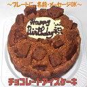 チョコレートアイスケーキ4号 バースデーケーキ バースデーチ...