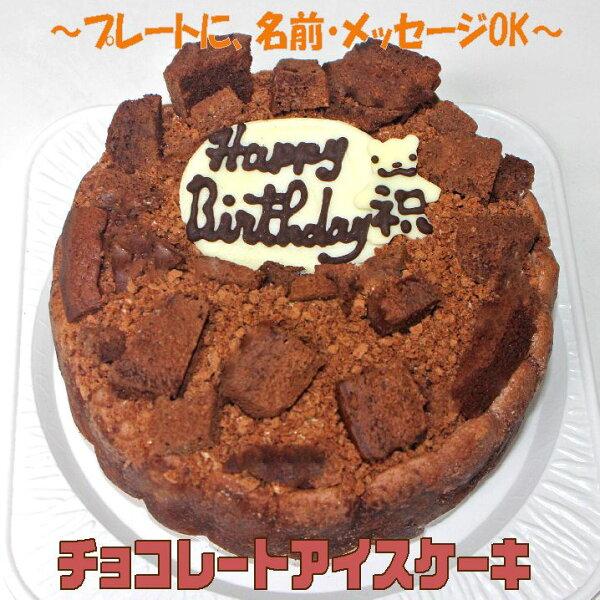 チョコレートアイスケーキ4号込みホールケーキ誕生日バースデーチョコアイスチョコケーキアイスケーキバースデーケーキチョコ人気ギフト