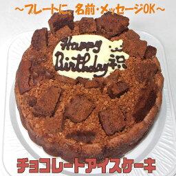 チョコレートアイスケーキ7号 送料込み チョコ チョコレート 誕生日 バースデー チョコレートケーキ チョコケーキ パーティー バースデーパーティー 人気ケーキ スイーツギフト メッセージ 大きいサイズ