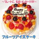 フルーツアイスケーキ7号 バースデー 誕生日 記念日 パーティー ひんやり ギフト あすつく あす楽 翌日発送 プレゼント フルーツケーキ アイスクリームケーキ 大人 大きいケーキ その1
