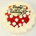 いちご生クリームケーキ4号【誕生日ケーキ いちごケーキ バースデーケーキ デコレーションケーキ ショートケーキ おいしいスポンジ ケーキギフト 甘さ控えめ メッセージプレート付き 小さいサイズ】 その1